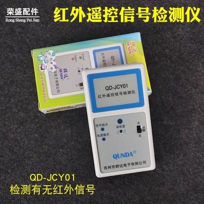 群达QD-JCY01 红外遥控信号检测仪空调电视DVD机顶盒遥控器测试仪