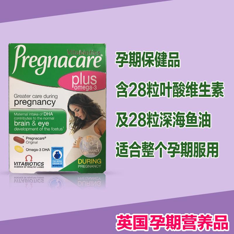 英国原装店pregncre plus孕妇叶酸 孕期 维生素 DHA 2021年4盒429