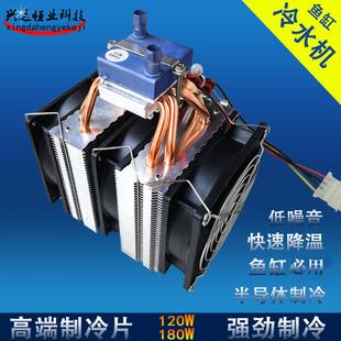 迷你DIY半导体制冷机小型制冷器XD-2068冷水机30-40升 鱼缸制冷机