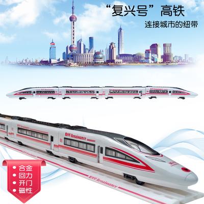 合金复兴号高铁和谐号动车模型磁性超长火车双头地铁儿童玩具