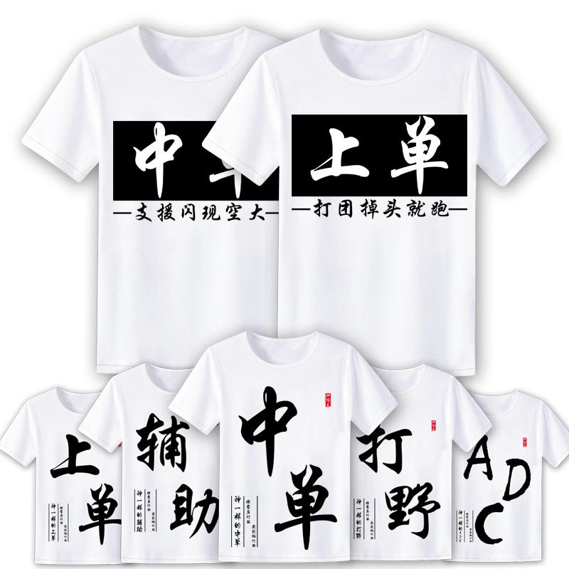 动漫周边二次元短袖T恤英雄联盟男五黑兄弟装LOL5人开黑团队衣服