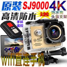 SJ9000防水运动相机4K高清摩托车头盔摄像机潜水下照相机迷你旅游