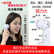 Vacuuming ear 扒 掏 ear artifact child sucking ear 吸 drinking concentrated water stone ear 屎 electric ear spoon