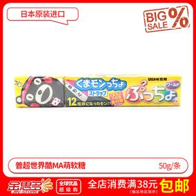 临期热卖 日本原装进口 普超世界酷MA萌软糖 50g/条