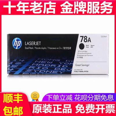 惠普HP P1606DN M1536DNF硒鼓CE278A原装 78a硒鼓 LaserJet  P1506 P1566 P1560打印机耗材墨盒粉仓