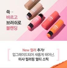 韩国正品谜上M丝绒腮红棒 腮红膏高光棒修容膏胭脂自然