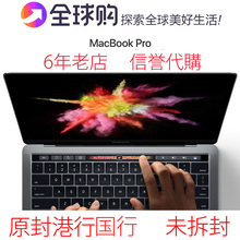 18年新款Apple/苹果 MacBook Pro MPXQ2CH/A Mac港版港行国行代购