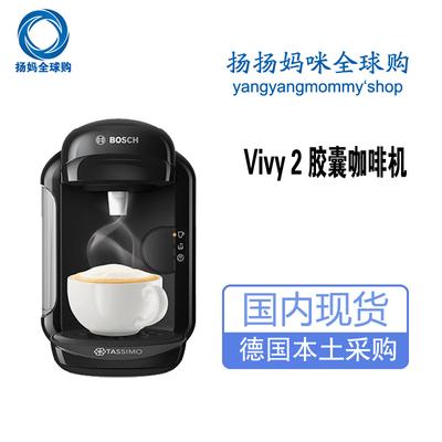 博世/Bosch 全自動德國進口膠囊咖啡機 Tassimo Vivy2 TAS1402爆款