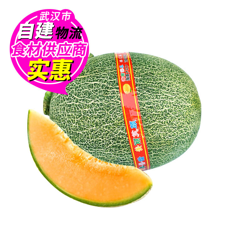 哈蜜瓜1个新疆哈密瓜 4斤左右 新鲜水果 武汉满百包邮