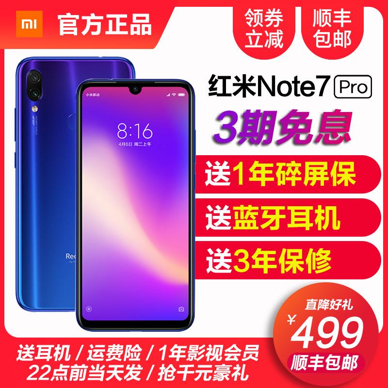官方Xiaomi/小米 redmi note 7 pro新红米note7pro小金刚手机cc9e