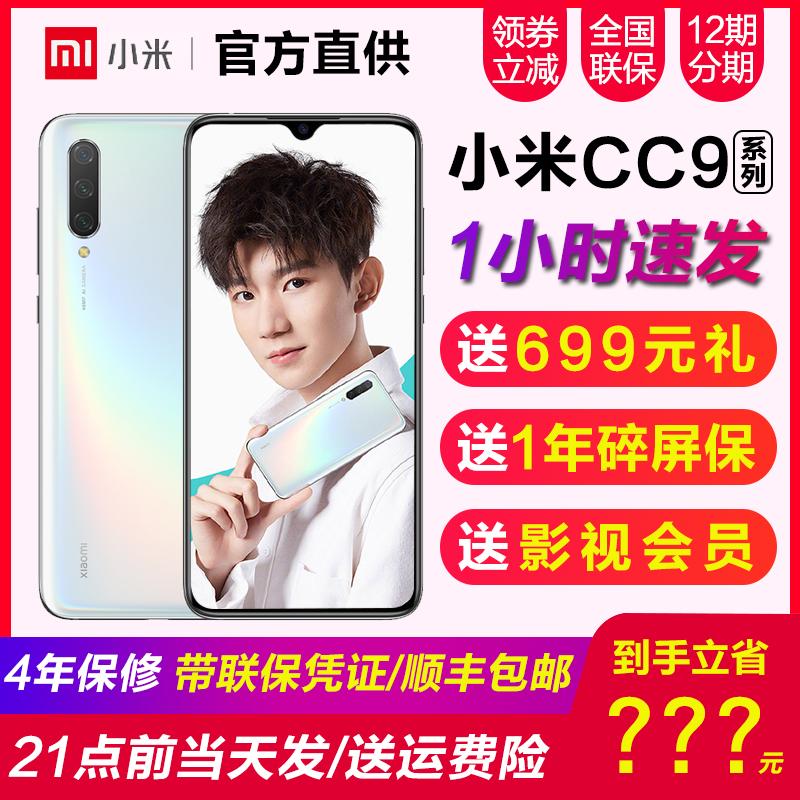 Xiaomi/小米 小米CC9美图定制版小米cc9e系列小仙女9x se新手机t