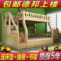 全实木高低床子母床双层床上下床铺两层儿童成人多功能松木母子床