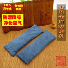 传统古琴防滑垫沙垫真羊皮套袋备长炭填充环保健康防滑包邮