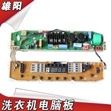 原装LG变频洗衣机电脑板XQB75-S3PD XQB80-R31PD T75FS3PD V3PD