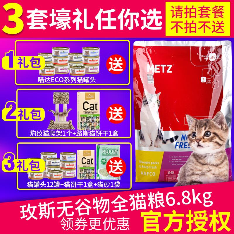 宠物食品_METZ玫斯全猫粮6.8KG猫咪主粮天然粮无谷物鲜肉配方宠物食品15磅5元优惠券