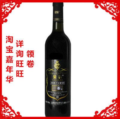 紫轩 赤霞珠 干红 葡萄酒 红酒 紫轩庄园  嘉峪关 详询旺旺