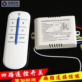 四路手动数码智能遥控开关 LED灯具220V无线摇控分段控制