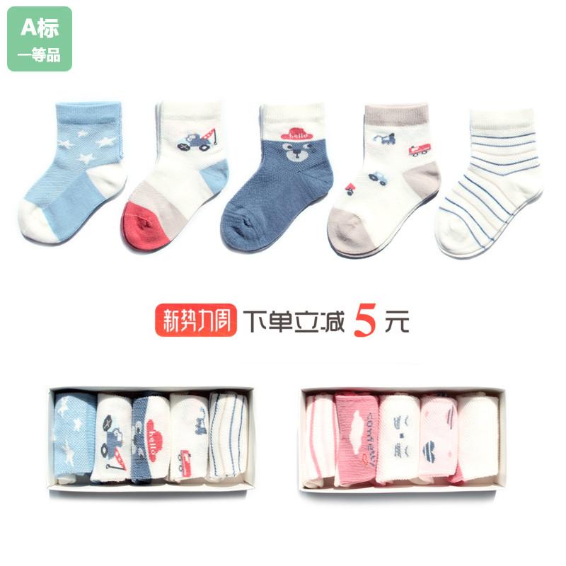 斑比童袜春夏季 男女儿童袜子纯棉 超薄松口网眼宝宝袜1-3-5-7岁