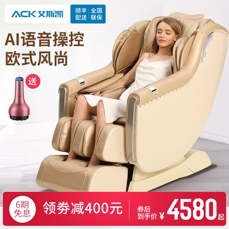 艾斯凯按摩椅家用全身全自动豪华太空舱4D感知机械手颈椎按摩器