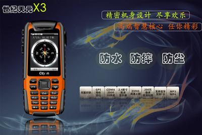 Ctyon世纪天元X3电信天翼对讲机全国对讲机户外民用手持对讲机