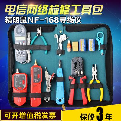 包邮 精明鼠NF-168网络工具套装包 寻线仪套装 查线机压线钳组合
