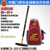 Longevity company online store 2017 longevity brand CS-2011 double lock golf croquet stick double foot bottom