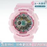 Casio卡西欧手表baby-g系列运动防水BA-110CA-4ADR 少女时代女表