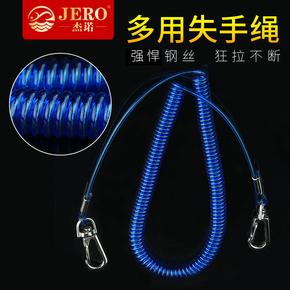 杰诺鱼竿失手绳钢丝伸缩自动护竿放杆绳钓鱼用品垂钓装备渔具配件
