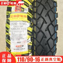 16太子车150前后防滑外胎 16摩托车真空胎100 正新轮胎110图片