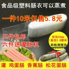 包邮 透明塑料肠衣自制灌火腿香肠香蕉肠松花蛋鸡蛋肠肠衣家用 3件