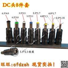 包邮 DC转换头8件套 路由猫 笔记本电脑电源插头 适配器转接头