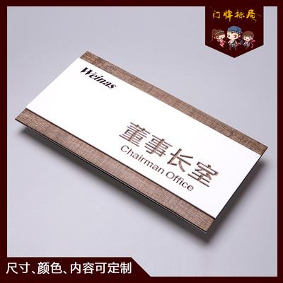 创意办公室门牌定制木质部门牌亚克力科室牌总经理室个性标牌包邮
