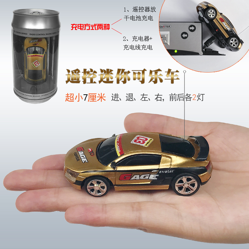 Innovative ultra-small mini rechargeable remote control car Cola cans sports car drift racing male