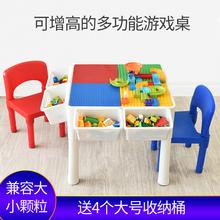 兼容乐高积木游戏桌椅 多功能儿童玩具桌游戏桌益智力积木桌椅套装