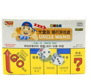 大富翁正品 普及版银行强手游戏棋 经典家庭怀旧儿童益智亲子玩具