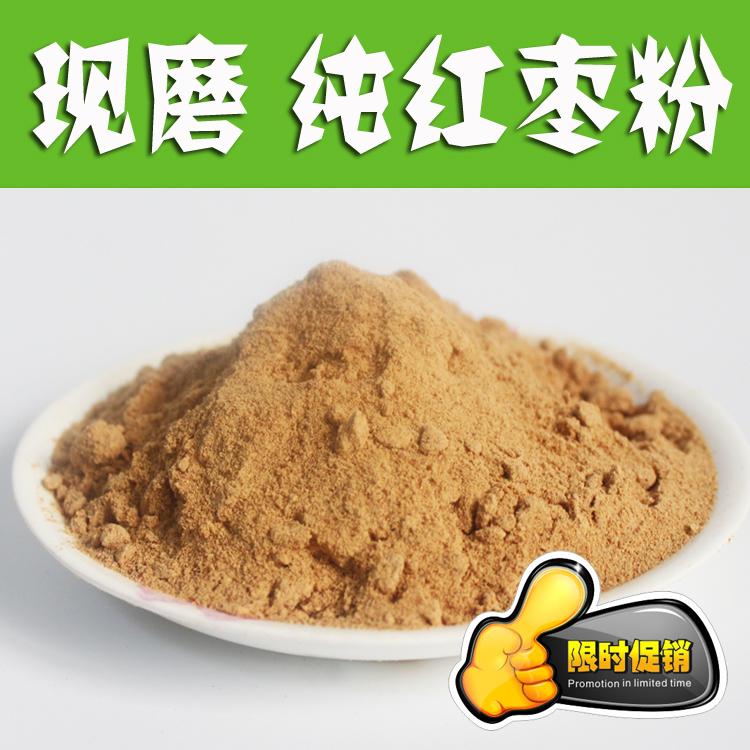 河南红枣粉