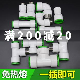 ppr水管快速接头4分免热熔无需热熔直插式20 25冷热水管管件配件
