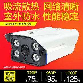 720/960P/1080P 200W百万高清网络监控摄像头 ip camera 手机远程