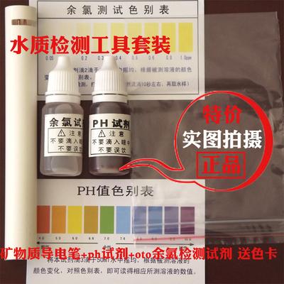 矿物质导电笔+ph试剂+oto余氯检测试剂送色别卡水质检测3件套特价