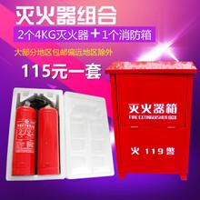 套餐123458公斤组合套装 消防器材不锈钢 干粉灭火器箱子4KGX2只装