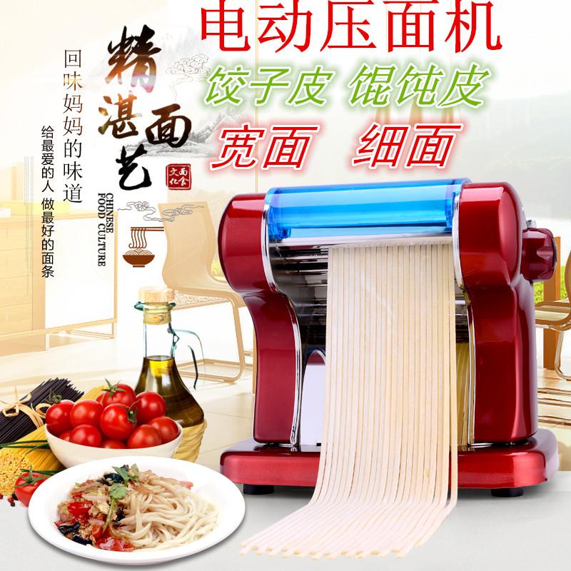 福诺斯家用不锈钢全自动商用电动面条机压面机饺子皮馄饨皮宝宝面