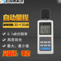 High-precision noise meter noise tester sound detector sound level meter A weighted sound pressure decibel meter