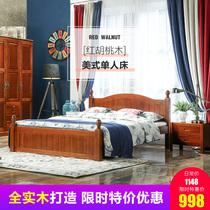 全实木美式儿童单人床1.2米1.5米小户型经济款红胡桃木直销包送装