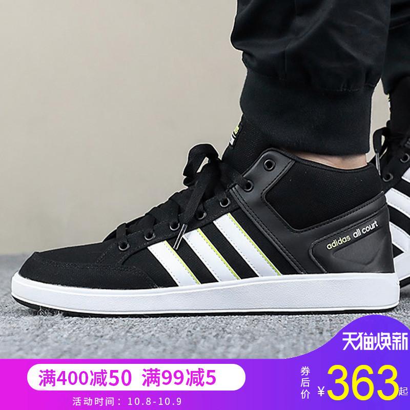 阿迪达斯男鞋2018秋新款运动鞋高帮帆布鞋休闲鞋阿迪轻便板鞋鞋子