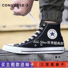 匡威高帮帆布鞋男鞋女鞋All Star经典常青款运动休闲鞋板鞋101010