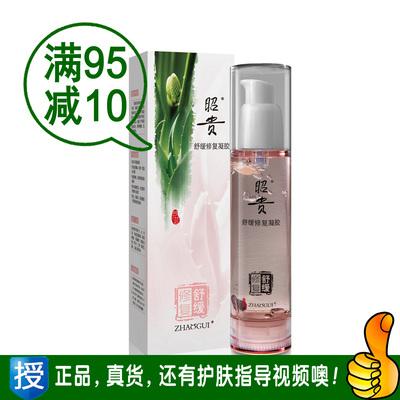 昭贵 舒缓修复凝胶50g 蕴含芦荟营养成分滋润保湿补水嫩肤修护肌