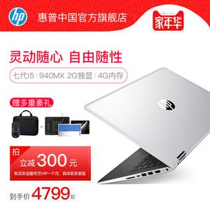 HP/惠普 Pavilion x360 14英寸畅游人pc平板二合一笔记本电脑独显