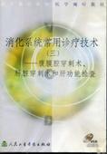 —腹膜腔穿刺术 肝脏穿刺VCD 正版 消化系统常用诊疗技术图片