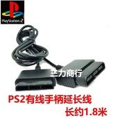 1.8米长度 PS2有线手柄连接线 加长线 索尼PS2手柄延长线