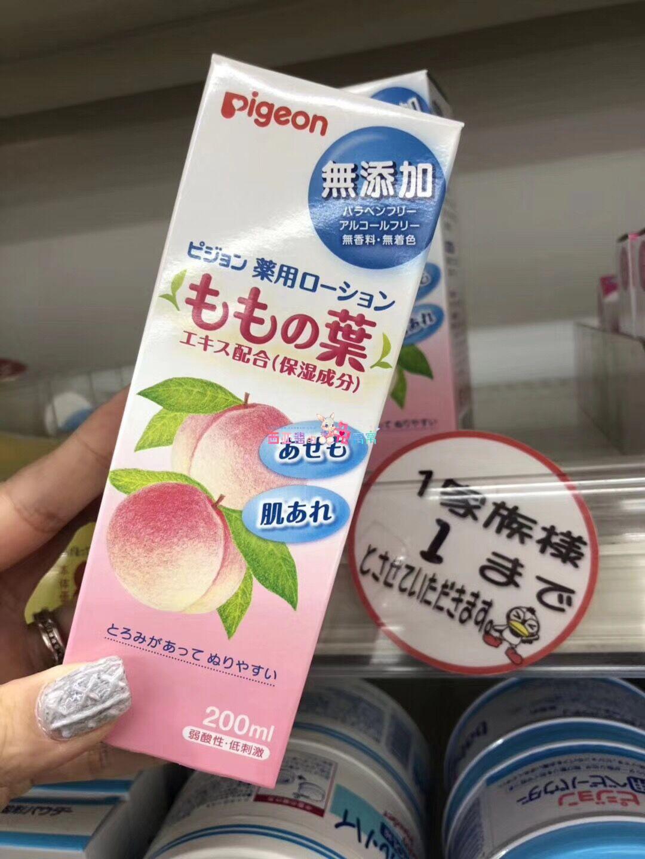 现货日本贝亲婴幼儿液体爽身粉桃叶精华液体痱子粉防痱子水桃子水